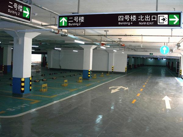 停车场交通设施、标识标牌